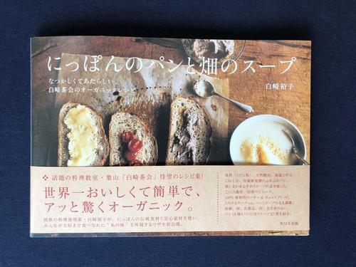 にっぽんのパンと畑のスープ