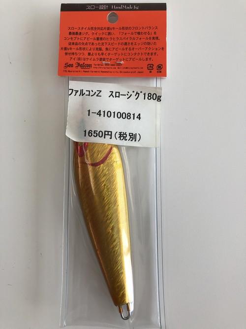 ファルコンZスロージグ 180g ゴールドイナズマオレンジ 1-410100814