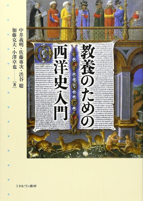 教養のための西洋史入門 (中古)