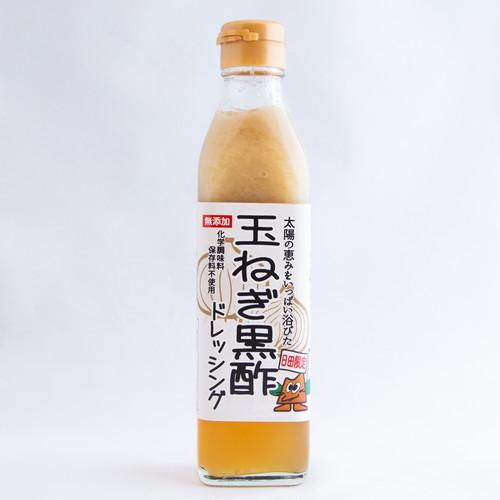 太陽の恵をいっぱい浴びた 無添加 玉葱黒酢ドレッシング 日田限定