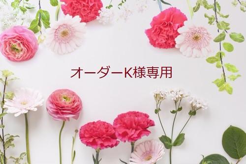 【K様専用】マクラメ編みセミオーダーペンダント