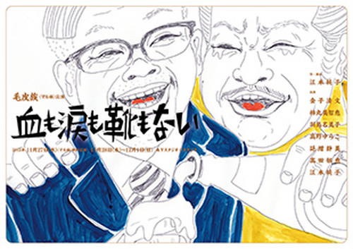 毛皮族(マル秘)公演「血も涙も靴もない」 上演台本