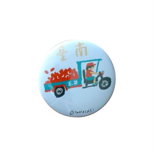 【 ヤマサキ堂 】 台湾モチーフ 缶バッチ(大)玉井マンゴートラック