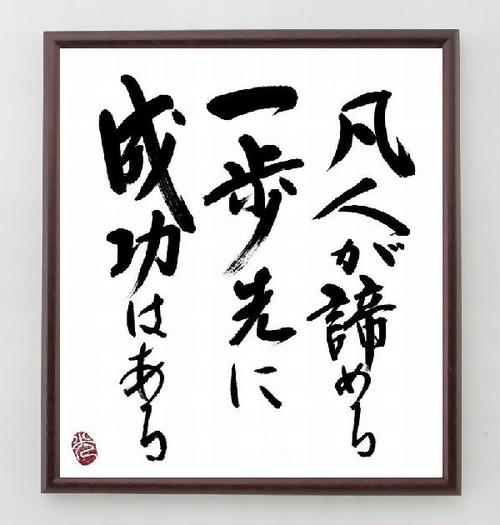 名言色紙『凡人が諦める一歩先に成功はある』額付き/直筆済み/A0075