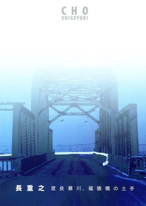 長重之「渡良瀬川、福猿橋の土手」