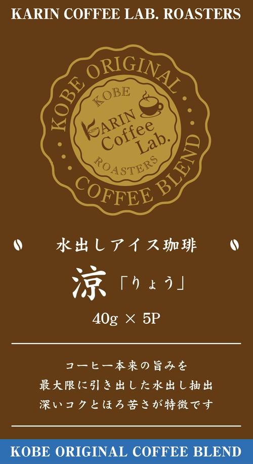 水出アイスコーヒー涼(りょう)40gx5パック