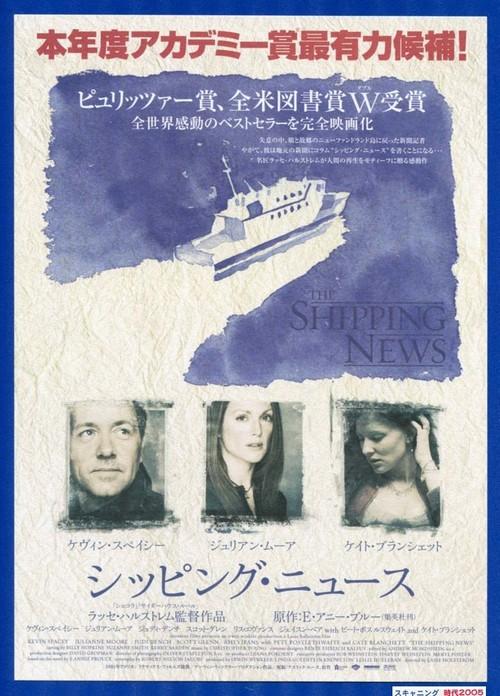 シッピング・ニュース(1)