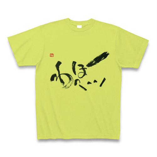 わっほーTシャツ(ライトグリーン)