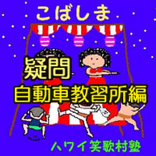 疑問 ~自動車教習所編