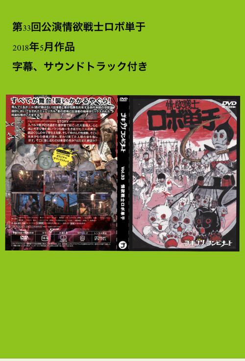 最新DVD!情欲戦士ロボ単于