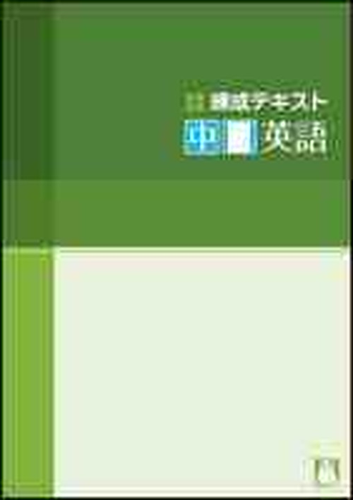 育伸社 練成テキスト 英語 中1~3 CDつき 各学年(選択ください) 新品完全セット なし