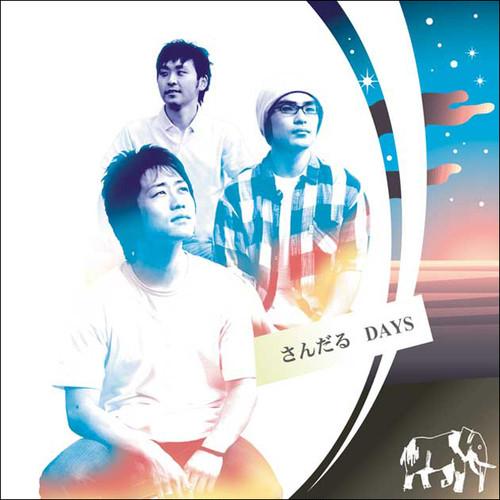 【CD】さんだる『DAYS』