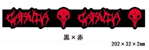 【ラバーブレス】黒×赤