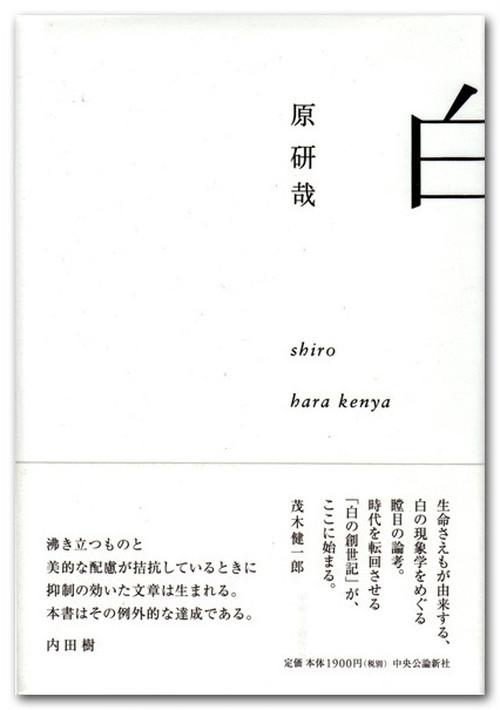 □ 白   原研哉   中央公論新社   2008