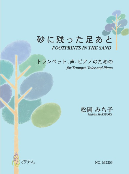M2203 FOOTPRINTS IN THE SAND(Sop.  Tp.  Pf./M.MATSUOKA/Score)