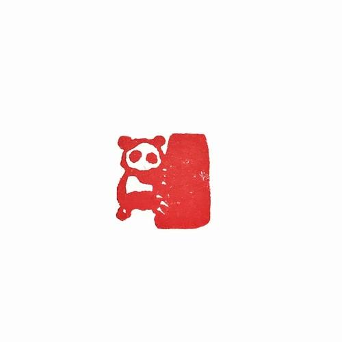 木登りはんこ パンダ 10~12mm