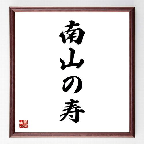 名言色紙『南山の寿』額付き/受注後直筆/Z0506