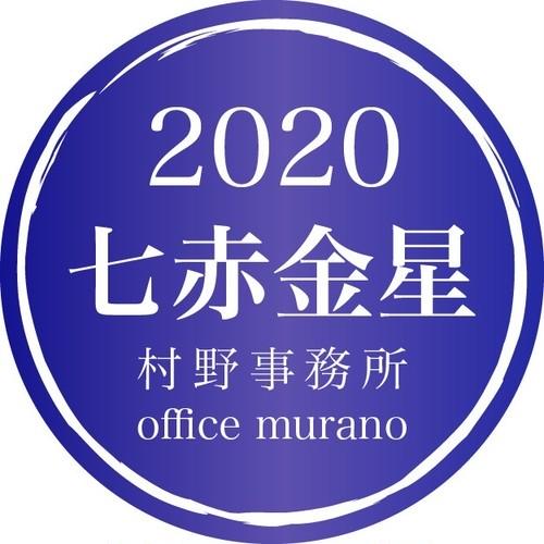 【七赤金星9月生】吉方位表2020年度版【30歳以上用裏技入りタイプ】