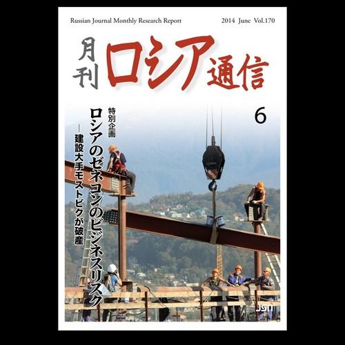 紙版・2014年6月号    vol.170