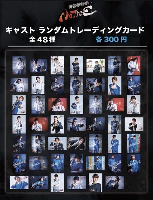 舞台「青春歌闘劇バトリズムステージNOTICE」【ランダムトレーディングカード17枚セット】【ODTC-BN02】
