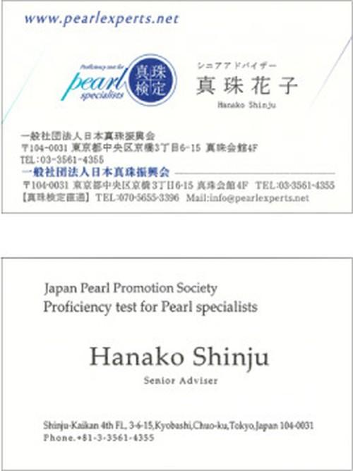 SA名刺(社名入り)日本語・英語両面印刷 ひと箱50枚入り(税込)