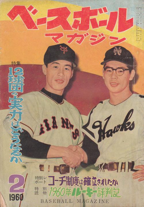 ベースボールマガジン 昭35年2月 表紙・杉浦・藤田