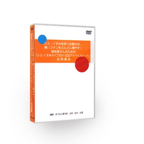 施術家さんのための「シミ・くすみタイプ分け・生活アドバイスシート」活用講座DVD