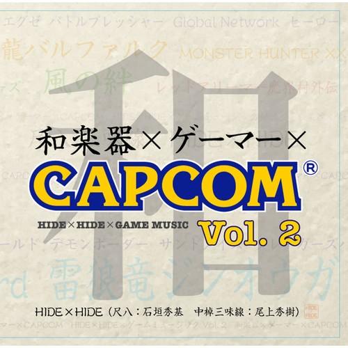 和楽器×ゲーマー×CAPCOM Vol2