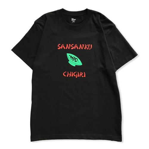 Sakazuki (chigiri)