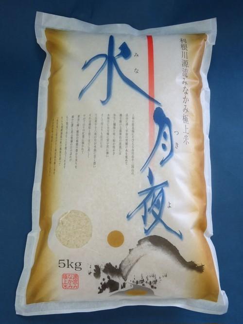 ブランド米水月夜 5kg