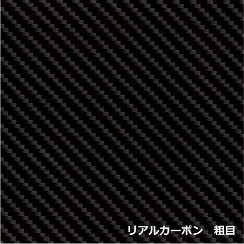 リアルカーボンフィルム 広幅1480mm
