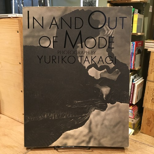 IN AND OUT OF MODE / 高木由利子ほか