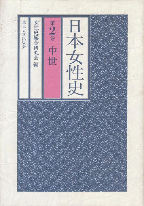 日本女性史 2 中世