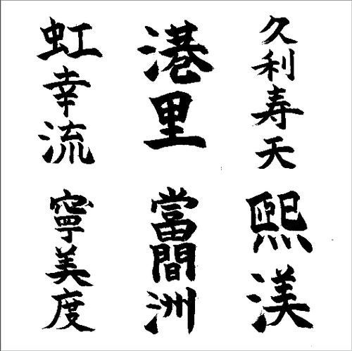 Get your name in Kanji Calligraphy with stroke count fortune telling!
