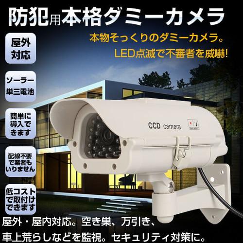 ソーラー充電式ダミーカメラ