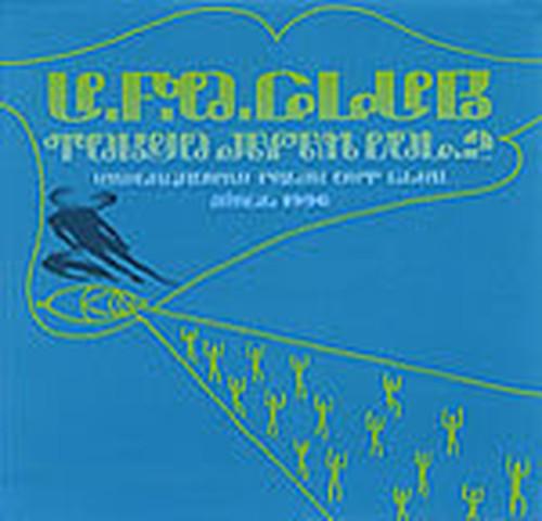 「VA / U.F.O.CLUB TOKYO JAPAN vol.2」