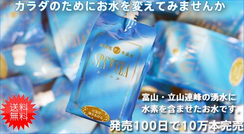 高濃度ナノ水素水「スパシア」20本セット
