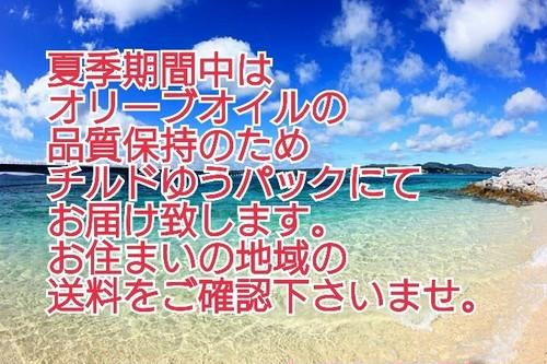 【重要】夏季期間中の送料についてのお知らせ