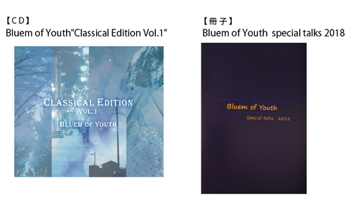 【Bluem of Youth 】CD&冊子 セット