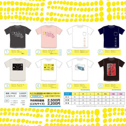 【予約注文】リベルテTシャツ2020SUMMER(おとなサイズ)