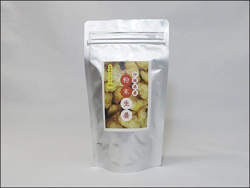沖縄県産サッと溶ける粉末生姜100g