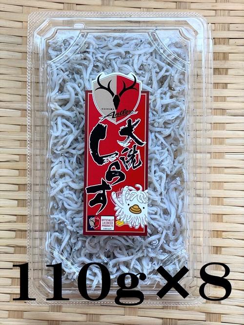 大洗しらす110g×8⚽鹿島アントラーズエリアライセンス商品 美味しい一番釜のしらすです。【送料別途:冷凍】