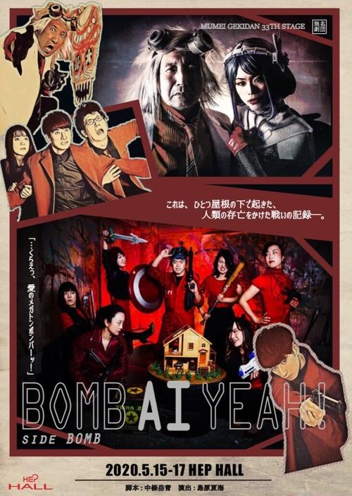 【チラシ】『BOMB AI YEAH!』 (送料のみ)
