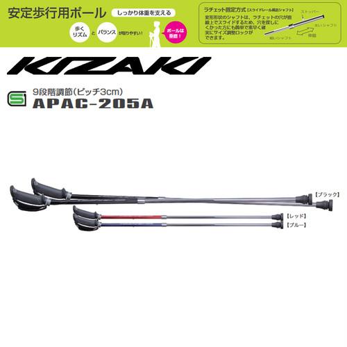 91cm~115cm KIZAKI キザキ 9段階調節 ピッチ3cm 安定歩行用ポール APAC-205A
