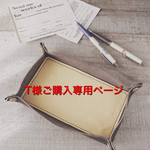 T様ご購入専用ページ