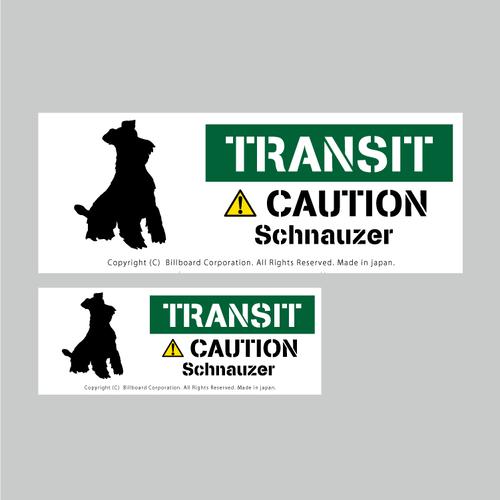 TRANSIT DOG Sticker [Schnauzer]番犬ステッカー/シュナウザー