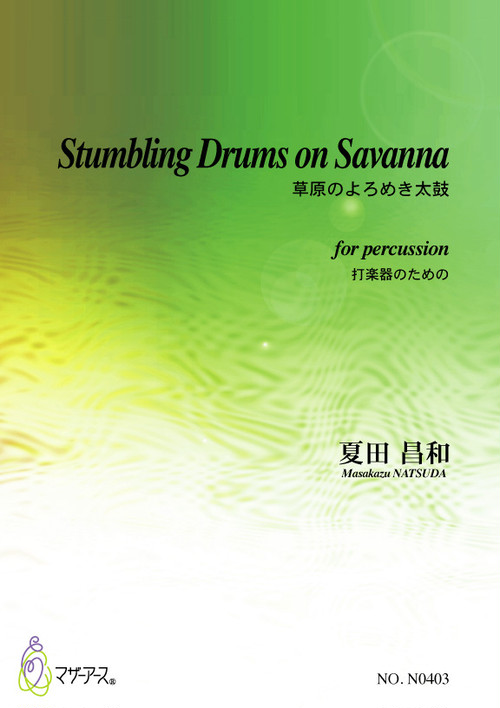N0403Stumbling Drums on Savanna(Percussion solo/M. NATSUDA /Full Score + CD)