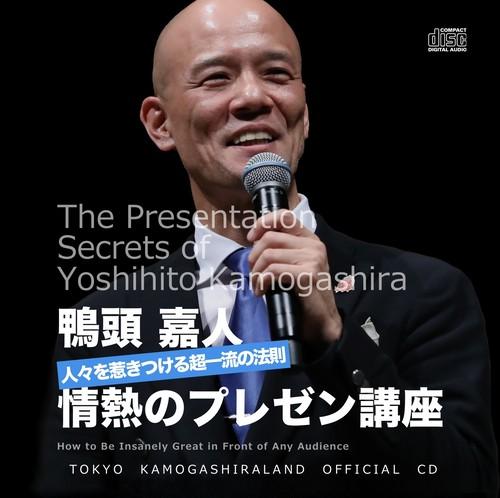 『情熱のプレゼン講座』CD&DVDセット【初回限定盤 100様限定 28%OFF】定価54,000円