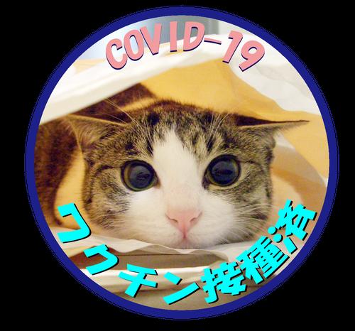 【送料無料】COVID-19 ワクチン接種済 アクリルバッチ 1セット(2個入り)