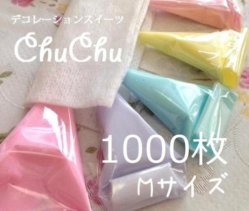 【1000枚入】アイシングクッキー絞り袋用セロハンMサイズ